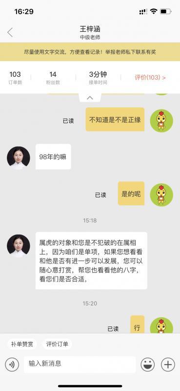 王梓涵五行八字